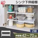 シンク下伸縮棚 2段USD-2Vホワイト キッチン収納 キッチンラック シンク下 鍋や調理器具の収納に 調味料ラック アイリスオーヤマ 母の日 ギフト 雑貨