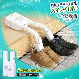 くつ乾燥機 靴乾燥機 送料無料 カラリエ SD-C1-WPアイリスオーヤマ 革靴 スニーカー 運動靴 静音 タイマー 長靴 ブーツ 2足同時に乾燥可能 雑菌 消臭 ニオイ軽減