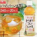 ひげ茶 とうもろこしのひげ茶 340ml×20本送料無料 韓国食品 韓国茶 アイリスオーヤマ トウモロコシヒゲ茶コーン茶 …