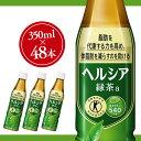 【48本入り】ヘルシア 緑茶 350ml スリムボトル 送料無料 お茶 緑茶 ドリンク まとめ買い ペットボトル 日本茶 飲み物…