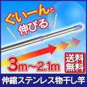 ステンレス物干し竿 ジョイントタイプ SU-300J 送料無料 物干し竿 ステンレス ものほし竿 竿 伸縮 伸縮タイプ 2.1m 〜…
