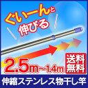 ステンレス物干し竿 N-SU-260送料無料 物干し竿 ステンレス ものほし竿 竿 伸縮 伸縮タイプ 1.4m 〜 2.5m ものほしざ…