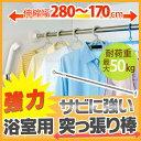 浴室用ステンレス超強力伸縮棒 YSP-280送料無料 伸縮棒 つっぱり棒 突っ張り棒 突っ張り 伸縮 取付け幅 170 〜 280cm 物干し 物干 浴室物干し 洗濯物 取り付け簡単 新生活 アイリス