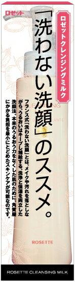 《A》【洗顔フォーム】ロゼット クレンジングミルク 180ml 【D】