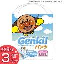 【3個セット】おむつ genkiパンツ Mサイズ 58枚送料無料 オムツ genki ゲンキパンツ ゲンキ! genki! パンツタイプ 5…