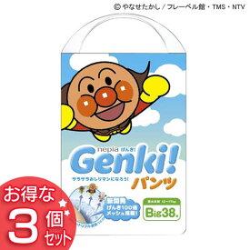 【3個セット】おむつ genkiパンツ BIGサイズ 38枚送料無料 オムツ genki ゲンキパンツ ゲンキ! genki! パンツタイプ 38枚×3パックセット 王子ネピア【D】【S】