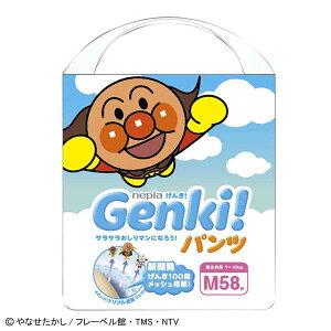 おむつgenkiパンツMサイズ58枚オムツgenkiゲンキゲンキ!genki!パンツタイプ王子ネピア【D】