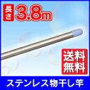 ステンレス一本竿 SUI-380送料無料 物干し竿 ステンレス ものほし竿 竿 3.8m 380cm ものほしざお 物干しざお 物干竿 …