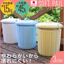 ソフトペール 45L PE-45L送料無料 ペール ゴミ箱 ごみ箱 おしゃれ ふた付き 45リットル 屋外 分別 軽い 軽量 日本製 丸型 パステルカラー 洗濯物入れ おもちゃ 収納 ホワイト イエロー ブルー アイリスオーヤマ アイリス