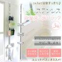 ステンレス浴室突張りラック 3段 BLT-25S送料無料 浴室 突っ張り ラック ステンレス バスラック 収納 シャンプーラック 石鹸 入浴剤 ボディブラシ 洗...