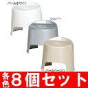 【8個セット】浴用いす BI-300AG 【送料無料】抗菌・防カビ・撥水の トリプル効果 アイリスオーヤマ(除菌イオン入り…