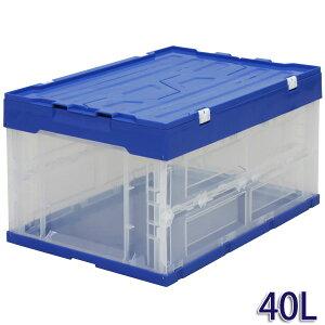ハード折りたたみコンテナ フタ付 40L HDOH-40Lアイリスオーヤマ(収納BOX・収納ボックス・収納用品・収納ケース プラスチック)