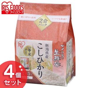【4個セット】生鮮米 新潟県産こしひかり 1.5kg送料無料 パック米 パックごはん レトルトごはん ご飯 ごはんパック 白米 保存 備蓄 非常食 アイリスオーヤマ