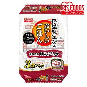 低温製法米のおいしいごはん 北海道産ゆめぴりか 小判型 180g×3パック パックごはん 米 ご飯 パック レトルト レンチン 備蓄 非常食 保存食 常温で長期保存 アウトドア 食料 防災 国産米 アイ