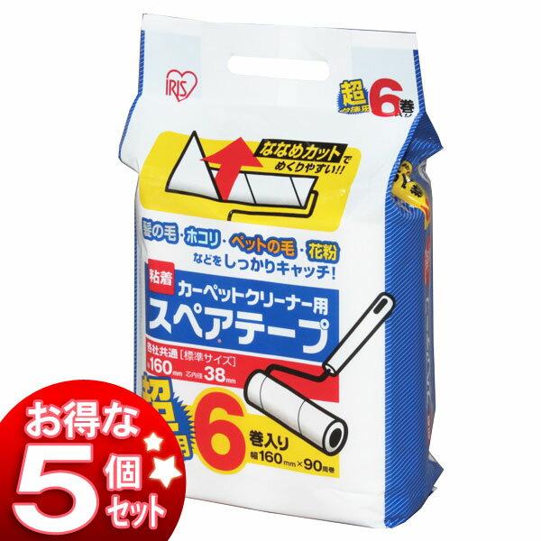 カーペットクリーナー スペアテープ CNC-R6P 送料無料 5個セット クリーナー 替えテープ レギュラーサイズ用 6巻入り アイリスオーヤマ 掃除