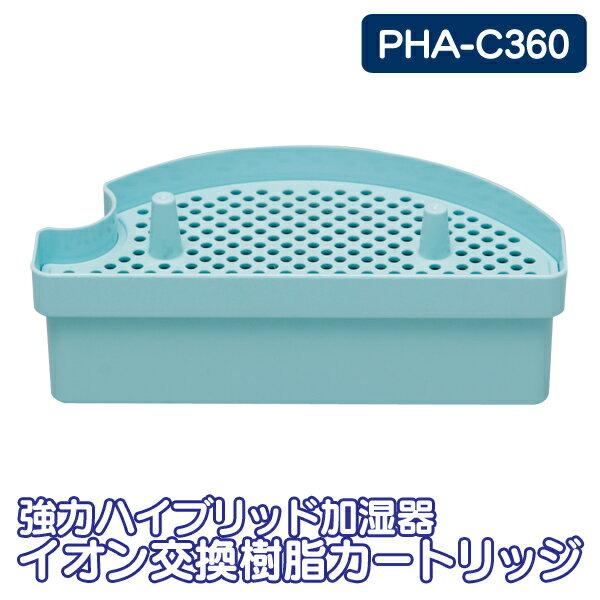 アイリスオーヤマ 強力ハイブリッド加湿器 イオン交換樹脂カートリッジPHA-C36044【06ss】