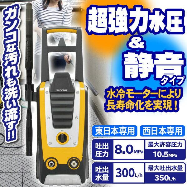 【送料無料】アイリスオーヤマ 高圧洗浄機 FIN-901E(50Hz 東日本専用)・FIN-901W(60Hz 西日本専用) イエロー