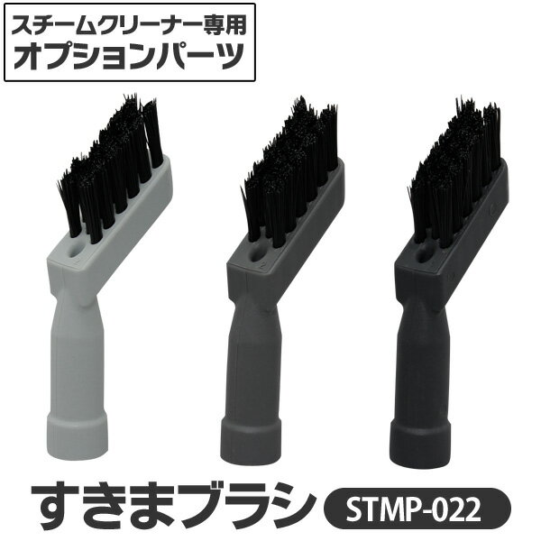 スチームクリーナー すきまブラシ3個セット STMP-022 アイリスオーヤマ