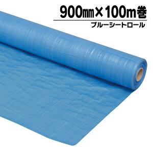 アイリスオーヤマ ブルーシートロール 900mm×100m