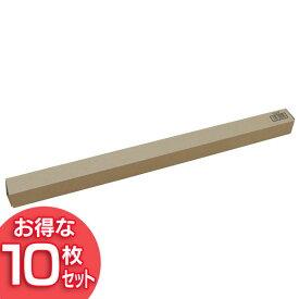 【10枚セット】ダンボール 長角 M-DB-TK アイリスオーヤマ【段ボール 梱包材 引越し 荷造り 荷物】