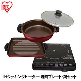 【送料無料】アイリスオーヤマ IHクッキングヒーター・焼肉プレート・なべセット ブラック IHC-T51S-B◆2