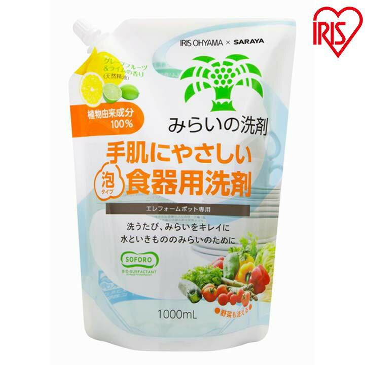 みらいの洗剤 やさい・食器洗剤 詰替え用 アイリスオーヤマ