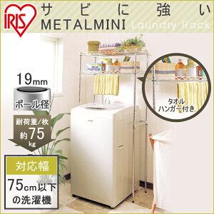 ランドリーラック 伸縮 2段 MTO-RL732送料無料 ステンレス タオル掛け 洗濯機 ラック ランドリー収納 収納 洗濯機収納 棚付き 一人暮らし 新生活 組み立て簡単 洗剤 柔軟剤 洗濯小物 おしゃれ