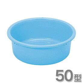 【たらい タライ 送料無料】新輝合成 トンボタライ 50型【ペット 風呂 シャワー】【TC】