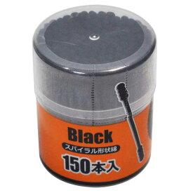 IMAブラック綿棒 スパイラル形状 150本入【TC】【取寄せ品】