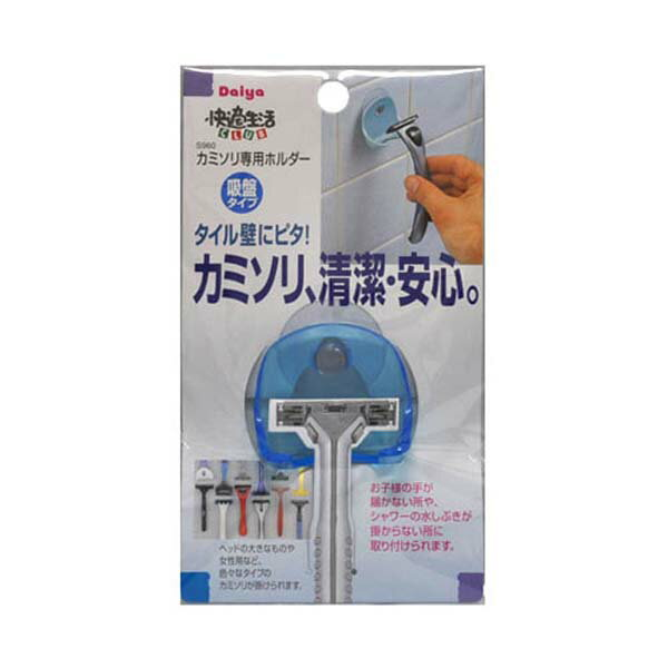 ダイヤコーポレーションカミソリ専用ホルダーS960【TC】【取寄せ品】