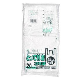 日本サニパックとって付きゴミ袋 半透明 20枚入Y-29【TC】【取寄せ品】