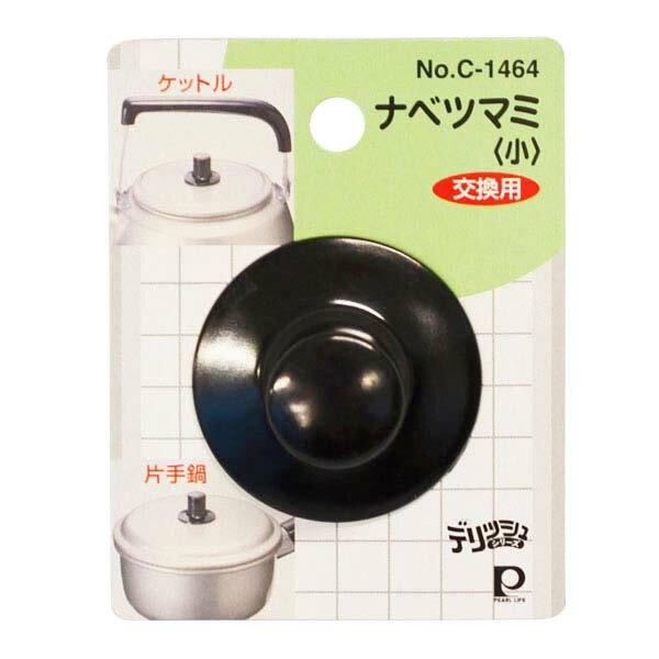 パール金属ナベツマミ 小 交換用C-1464【TC】【取寄せ品】