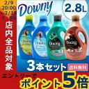 【3本セット】ダウニー メキシカンダウニー 2.8L アドーラブル ダウニー Downy 柔軟剤 液体 香り シルベスタ ブリサ…
