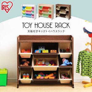 おもちゃ 収納 ラック 棚 収納 天板付き トイハウスラック TKTHR-39 アイリスオーヤマ 送料無料 おもちゃ収納 おもちゃ箱 天板 キッズ お片付け 知育家具 子供 子供服 子供部屋 ブラウン