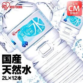 富士山の天然水2L×12本送料無料 富士山の天然水2L 富士山の天然水 2L 天然水2L 富士山 水 ミネラルウォーター 天然水 12本 ケース 自然 みず ウォーター アイリスフーズ【代引不可】