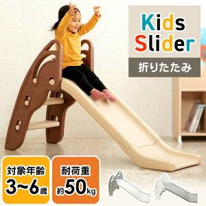 すべり台 キッズ スライダー すべりだい PZ 送料無料 すべり台 折りたたみ 室内 子供用 大型遊具 コンパクト 滑り台 遊具 おもちゃ スポーツ トイ プレゼント