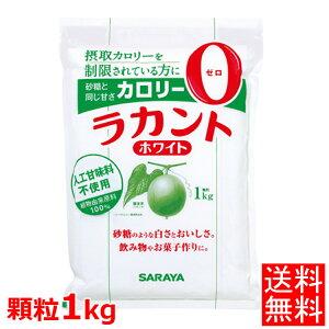 【送料無料】ラカント ホワイト1kg【サラヤ】【D】(低カロリー 食品・低カロリー 菓子・ダイエット食品・調味料・砂糖) [SARA]