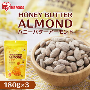 【3袋】ハニーバターアーモンド180g送料無料 アーモンド ハニー バター はちみつ ハチミツ 蜂蜜 ナッツ おやつ おつまみ アイリスフーズ