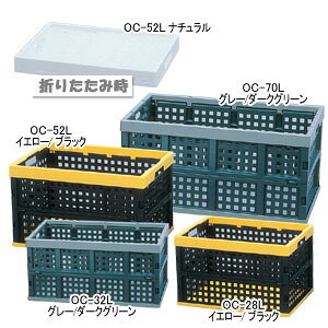おりたたみコンテナOC-28Lアイリスオーヤマ(収納BOX・収納ボックス・収納用品・収納ケース プラスチック)