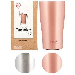 タンブラー 360ml ステンレスタンブラー STL-360 全3色 ステンレス 水筒 すいとう お弁当 水分補給 保温 保冷 飲みもの 飲物 マグ ボトル マグボトル マイボトル ランチ 水分補給 アイリスオーヤ