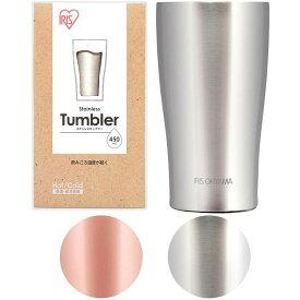 タンブラー 450ml ステンレスタンブラー STL-450 全3色 ステンレス 水筒 すいとう お弁当 水分補給 保温 保冷 飲みもの 飲物 マグ ボトル マグボトル マイボトル ランチ 水分補給 アイリスオーヤマ