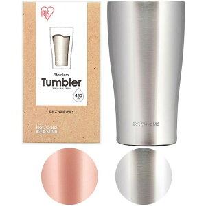 タンブラー 450ml ステンレスタンブラー STL-450 全3色 ステンレス 水筒 すいとう お弁当 水分補給 保温 保冷 飲みもの 飲物 マグ ボトル マグボトル マイボトル ランチ 水分補給 アイリスオーヤ