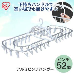 ピンチハンガー アルミピンチハンガー PIA-52P送料無料 アルミ ピンチ ハンガー 52ピンチ 絡まりにくい 洗濯バサミ 洗濯はさみ ブルー ホワイト アイリスオーヤマ アイリス タオル タオル掛け