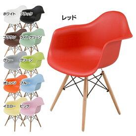 ダイニングチェア イス イームズチェア 肘付き シェルチェア 椅子 いす チェアー DAW ダイニングチェア オフィスチェア リプロダクト 可愛い おしゃれ PP-620 ホワイト 白 ブラック 黒 ブラウン レッド グリーン ピンク【D】