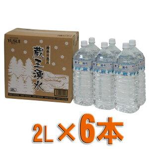 蔵王湧水樹氷2L6本入り【TC】