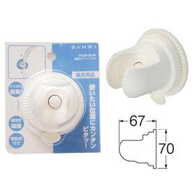 三栄水栓 吸盤付シャワーフック PS30-35-W【D】