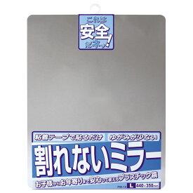 【風呂 鏡】割れないミラー L【割れない】東プレ PM-14 【TC】