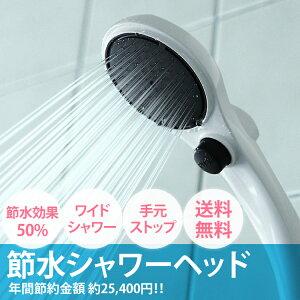 シャワーヘッド節水止水手元ストップワイドシャワーPS3230−80XA−MW2【D】《UD》【送料無料】三栄水栓製作所