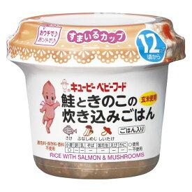 キユーピーベビーフード すまいるカップ 鮭ときのこの炊き込みごはん離乳食 ベビーフード 幼児食 ベビー用品【D】