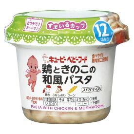 キユーピーベビーフード すまいるカップ 鶏ときのこの和風パスタ離乳食 ベビーフード 幼児食 ベビー用品【D】